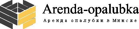 Аренда опалубки для фундамента в Минске и Беларуси